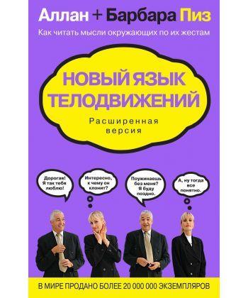 """Книга """"Новый язык телодвижений. Расширенная версия"""""""