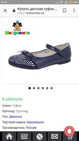 Продам туфли ортопедические