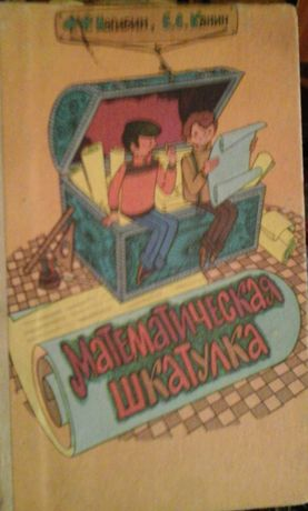 Учебники старые СССР.Математическая шкатулка Фридман, Нагибин
