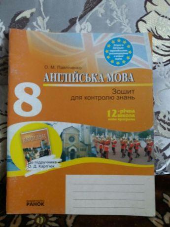 Англійська мова 8 клас.Зошит для контролю знань
