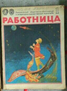 Журналы  Работница , Советская потребительская кооперация