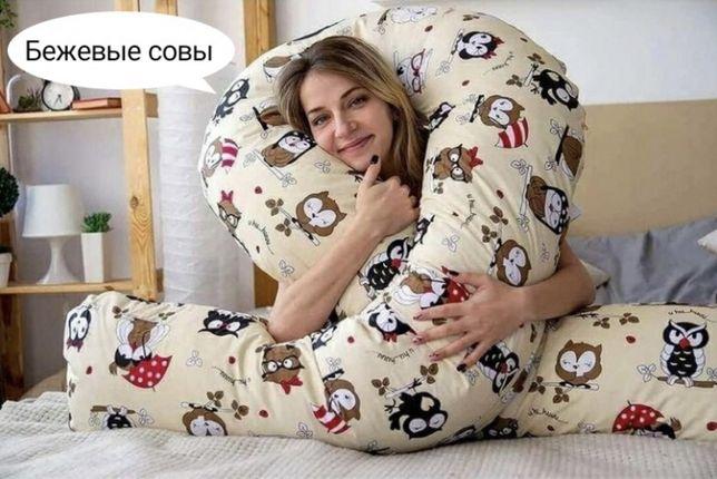 Подушка для беременных.Натуральный хлопок!