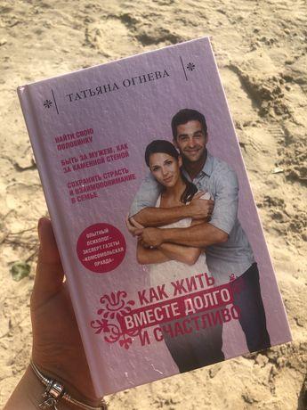 Книга как жить вместе долго и счастливо  татьяна огнева