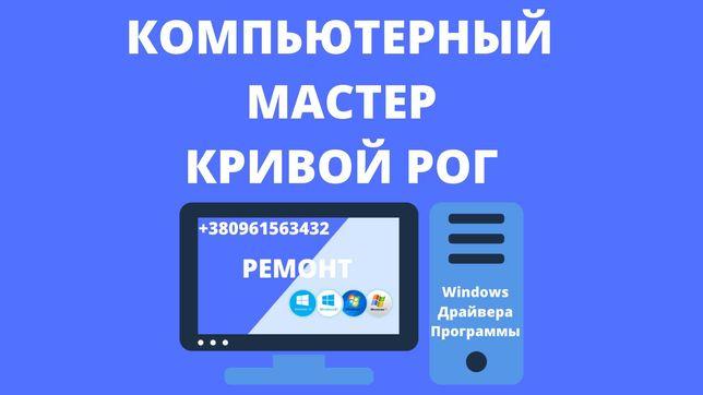 Установка Windows. Выезд на дом, ежедневно. Адекватные цены.