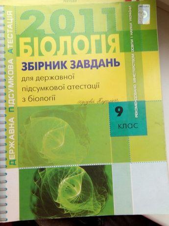 Биология Сборник заданий 9 класс, учебник