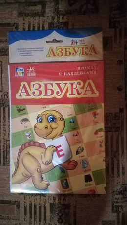 Азбука. Плакат с наклейками