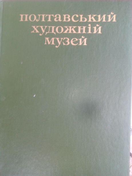 Книга Полтавский художественный музей.
