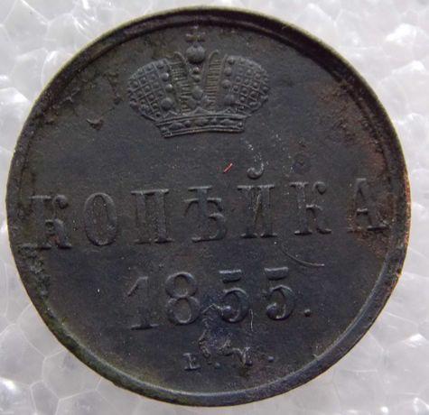 Копейка 1855, в идеальном состоянии