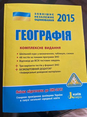 География 2015 подготовка к ЗНО