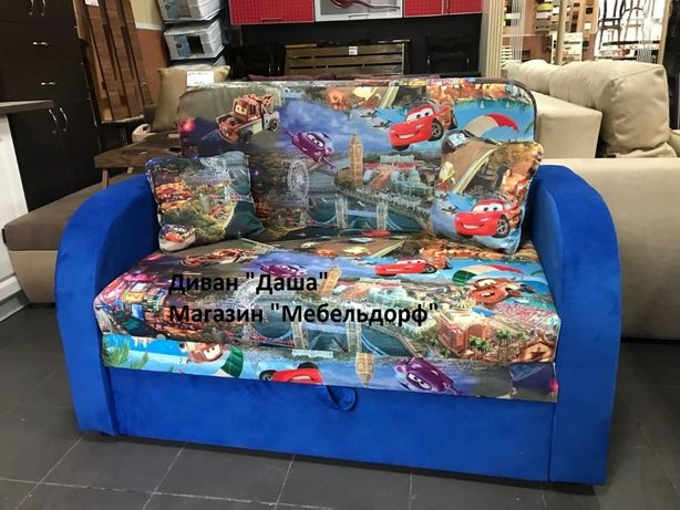 Детский диван Даша Маквин! В наличии по доступной цене!