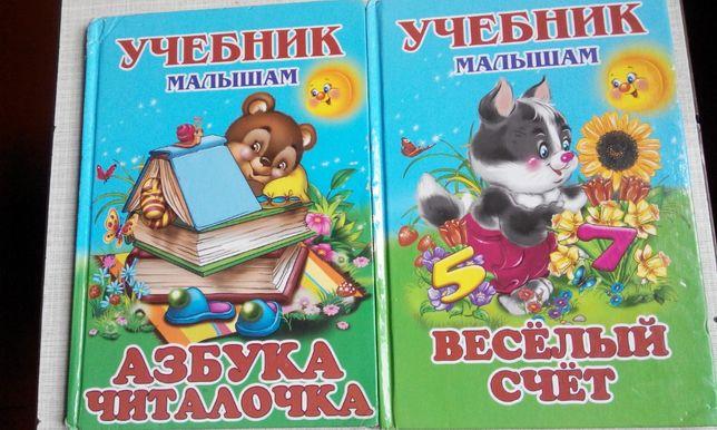 """Учебник малышам """"Азбука-читалочка"""", Весёлый счёт"""""""