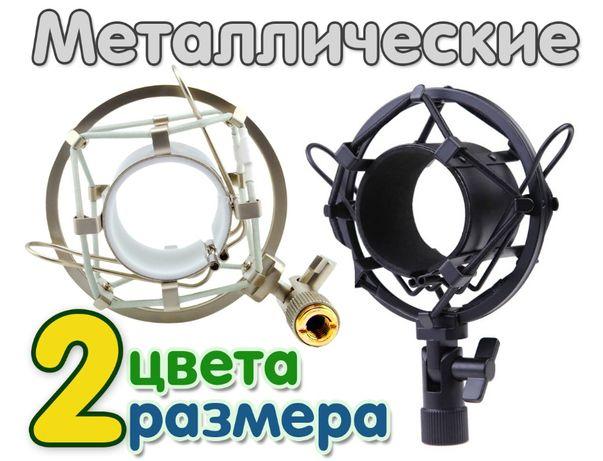 Металлический паук-держатель для микрофона, 2 цвета, 2 размера