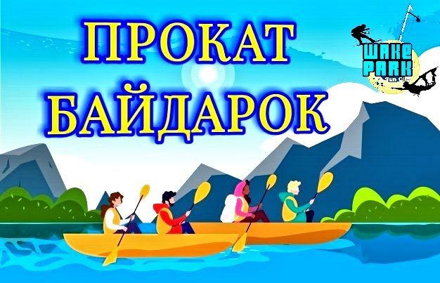 Прокат БАЙДАРОК та туристичного спорядження