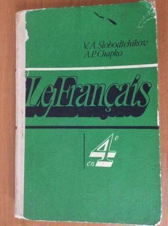 Французский язык для 4 класса средней школы