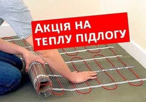 Електрична тепла підлога WoksMat, тільки оптові ціни! Теплый пол