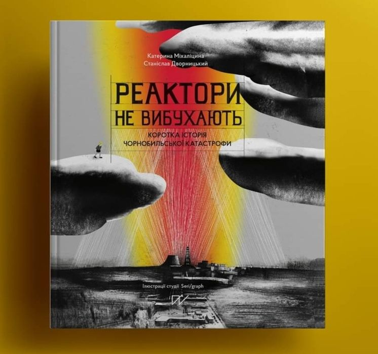 Реактори не вибухають. Коротка історія Чорнобильської катастрофи Степная - изображение 1