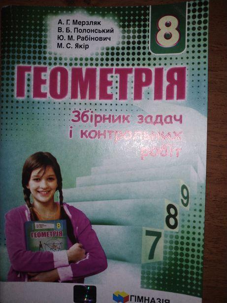 Геометрія 8 клас А.Г.Мерзляк