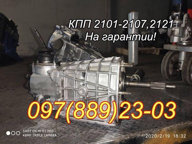 Коробка передач ваз, КПП ВАЗ 2101,21011,2103,2104,2105,2106,2107