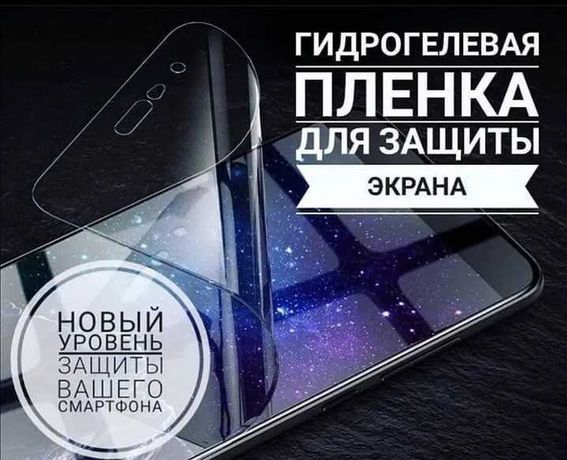 Гидрогелевая пленка на любой смартфон, планшет / гідрогелева плівка