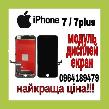 Модуль, екран Iphone 7 black чорний Дисплей , ОПТОВАЯ ЦЕНА