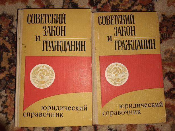 Книги Советский закон и гражданин