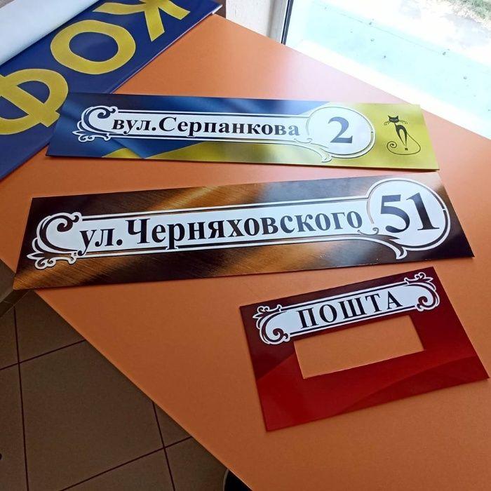 Адресные таблички Никополь
