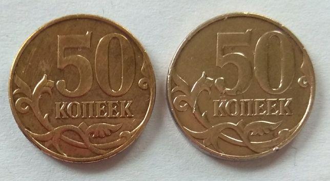 50 копеек Россия 2011, 2014