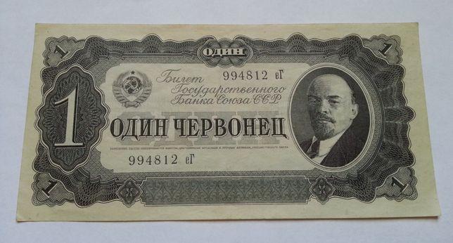 1 Червонец 1937 год