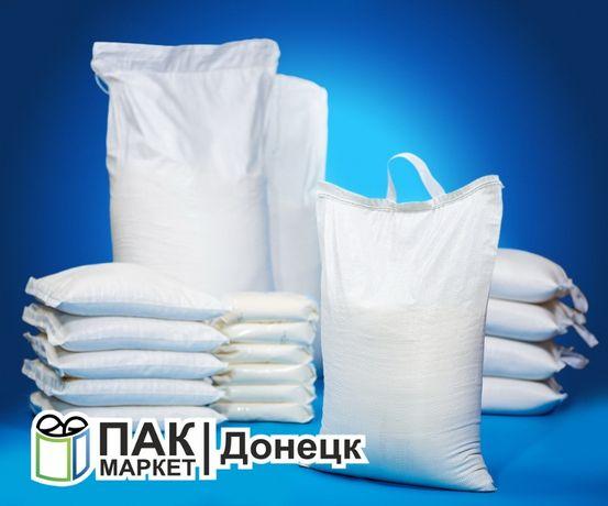 Купить мешки полипропиленовые в Донецке, Макеевке, Старобешево