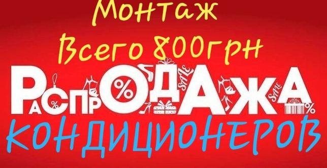 Распродажа Кондиционеров серии Daiko Со Склада Монтаж Всего 800грн