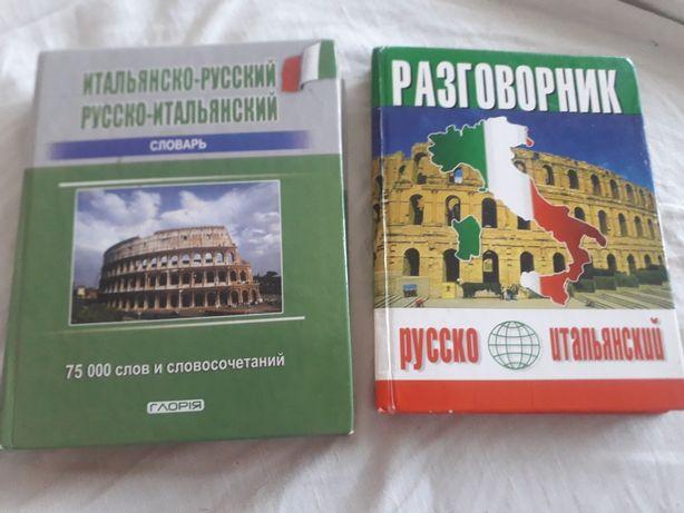 Разговорник и словарь русско итальянский