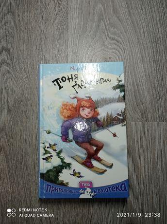 "Книга "" Тоня Гліммердал """