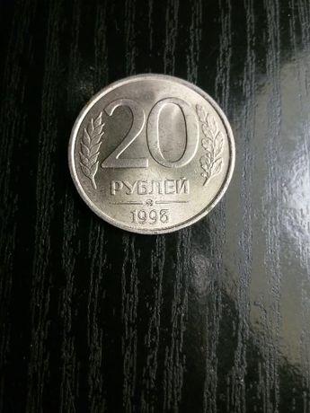 Редкая монета 20 рублей 1993 года (НЕ МАГНИТНАЯ)
