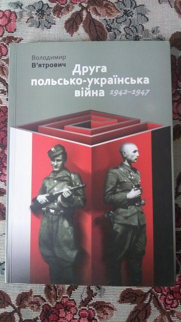 В. В'ятрович Друга польсько-українська війна (1942-1947)