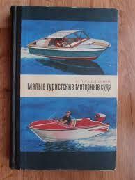 Малые туристские моторные суда. Емельянов Ю.В.