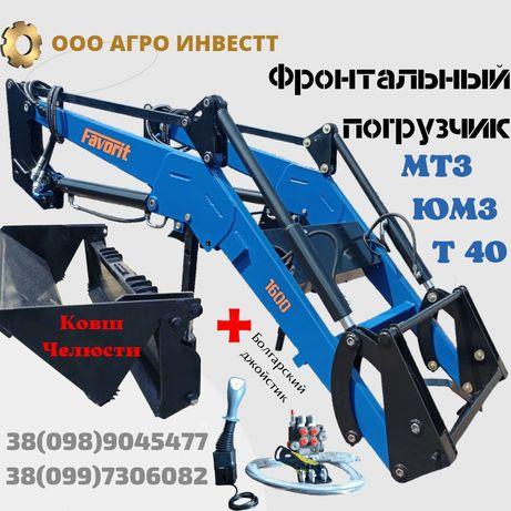Фронтальный погрузчик к МТЗ ЮМЗ Т-40 с челюстным ковшом и джойстиком