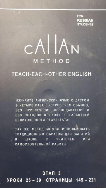 Книга English Callan method етап 3