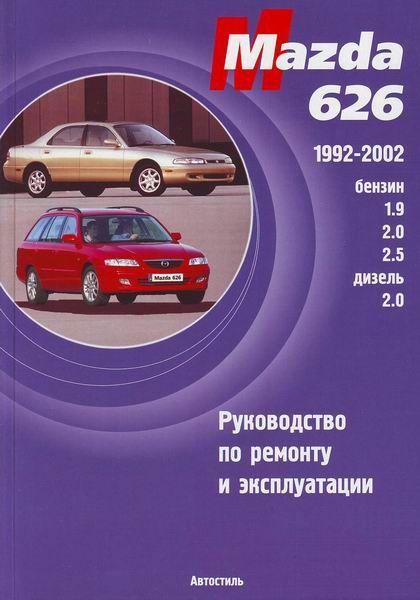 Mazda 626 (Мазда 626). Руководство по ремонту и эксплуатации. Книга. Тростянец - изображение 1