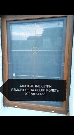 Москитна сетка ремонт пластиковых окон ремонт ролет откосы ролшторы