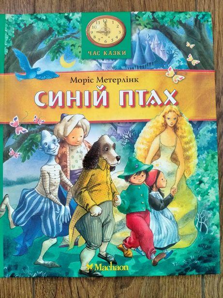 Синій птах. Метерлінк. Дитячі детские книги