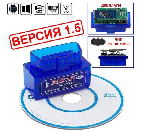 Адаптер ELM327 Bluetooth: прошивка 1.5 чип PIC18F25K80