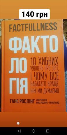 """Продаю книгу! Ганс Рослінг """"Фактологія.10 хибних уявлень про світ"""""""
