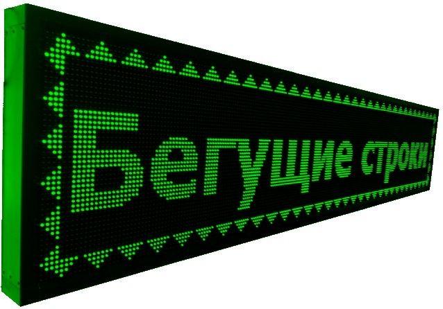 Рекламная LED панель, бегущая строка 100см*40см белая