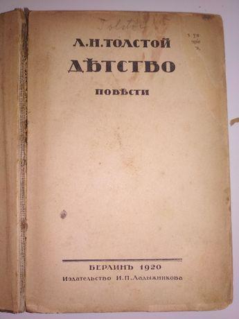 Антикварная книга 1920г