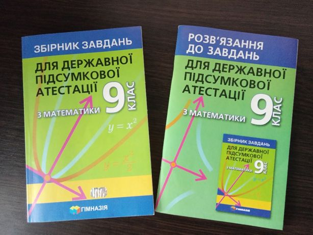 ДПА Математика 9 клас