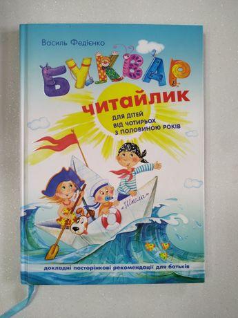 Буквар Федієнко Читайлик А4 А5 Новий