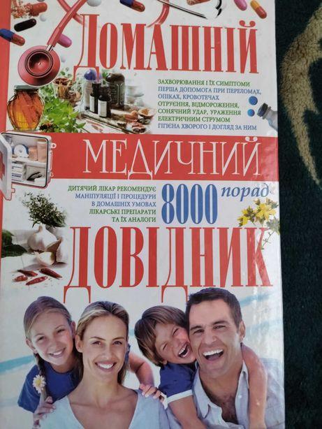 Домашній медичний довідник 8000 порад