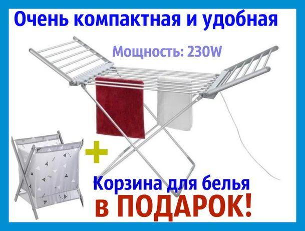 Электрическая сушилка для белья +ПОДАРОК! Электро сушка для одежды