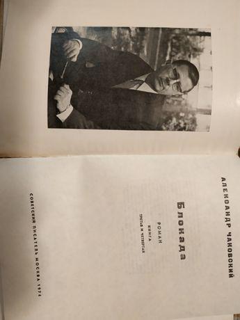 А.Чаковський Блокада книги 1-4