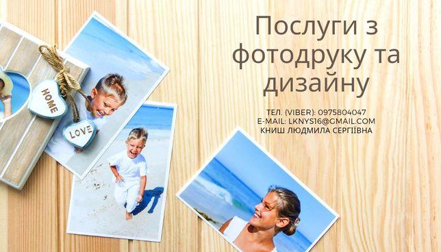 Распечатка фотографий
